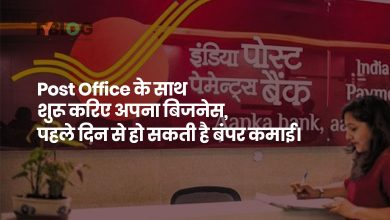 opportunity for business with india post